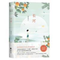【二手旧书8成新】长河 沈从文 9787559432285