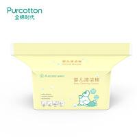全棉时代 袋装婴儿清洁棉水刺棉120PC/袋