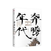 奔腾年代 互联网与中国1995―2018 郭万盛 著 中信出版社图书 正版书籍