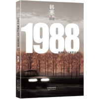 【新书店正版】韩寒:1988―我想和这个世界谈谈 韩寒,果麦文化 出品 9787201086668 天津人民出版社