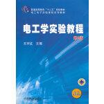 """电工学实验教程 (第2版,普通高等教育""""十二五""""规划教材)"""