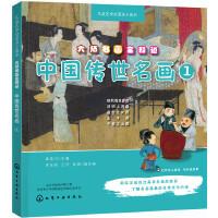 儿童艺术启蒙亲子读本--大师名画全知道.中国传世名画.1