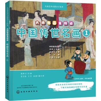 儿童艺术启蒙亲子读本--大师名画全知道.中国传世名画.1儿童艺术启蒙亲子读本,用绘本的形式再现名画的精彩,教孩子如何欣赏中国画,了解中国传统文化