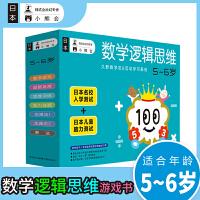 全脑开发:数学逻辑思维游戏书5-6岁(套装共7册)(从幼小衔接到一年级必备数学逻辑书)