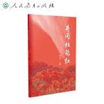 井冈杜鹃红(革命传统教育教材、革命歌曲选集)