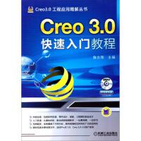 【二手旧书8成新】Creo 3 0工程应用精解丛书:Creo 3 0快速入门教程(附 詹友刚 978711146819