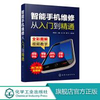 智能手机维修从入门到精通 本书采用全彩图解系统地介绍智能手机维修的基础知识及实操技能 内容由浅入深全面实用图文讲解相互