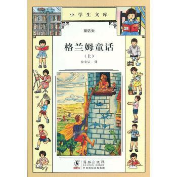 小学生文库010-格兰姆童话(上)