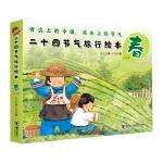 二十四节气旅行绘本:春(全6册)