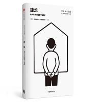 东京艺术之旅:建筑