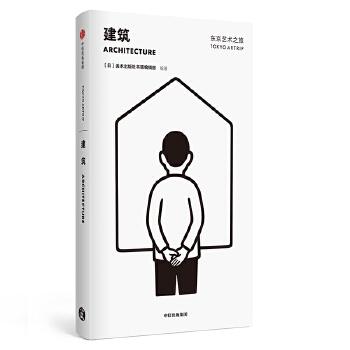 东京艺术之旅:建筑 日本再发现!从文化与艺术的角度玩转东京!5个维度,20位文化学者引路,50位建筑大师作品+30个古董集市+超200家日本酒、日本茶、和果子新店老铺探访