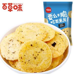 【百草味-黄金玉米片75gx2】即食小吃杂粮饼零食番茄/海苔味