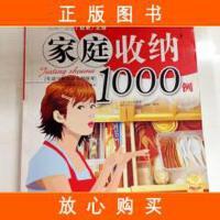【二手旧书9成新】家庭收纳1000例