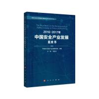 【人民出版社】2016-2017年中国安全产业发展蓝皮书