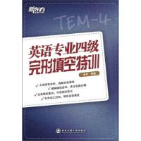 【二手旧书8成新】 英语专业四级完形填空特训 金利 9787560552330