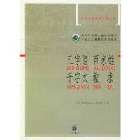 【二手旧书九成新】 三字经 百家姓 千字文 蒙求――中华经典诵读工程丛书
