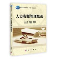 【二手书9成新】 人力资源管理概论 李忠民睢党臣 科学出版社 9787030345905