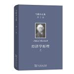 马歇尔文集(第2卷):经济学原理(上)