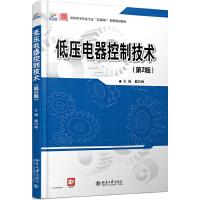 低压电器控制技术(第2版)
