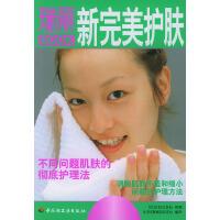 瑞丽BOOK:新完美护肤