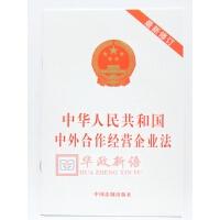 正版 中华人民共和国中外合作经营企业法 2016新修订版 中国法制出版社