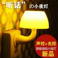 创意可爱蘑菇节能LED小夜灯 声控光控感应插电宝宝床头壁灯