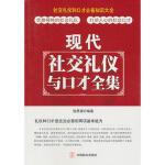 【新书店正版】现代社交礼仪与口才全集张思源著9787514500097中国致公出版社