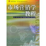 市场营销学教程――复旦 21世纪管理学系列 王妙 9787309045574 复旦大学出版社