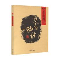 汉字的功能(07.12)