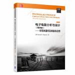 电子电路分析与设计(第四版)――半导体器件及其基本应用