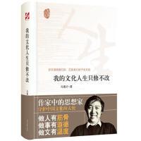 全新正版图书 我的文化人生只修不改 冯骥才 时代文艺出版社 9787538754926缘为书来图书专营店