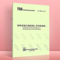 【2019年新版】TSG Z8001-2019 特种设备无损检测人员考核规则