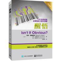 醒悟(典藏版)企业管理大师高德拉特博士 TOC在零售业供应链上的应用 企业管理战略管理 零售业探索书籍