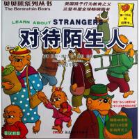贝贝熊系列丛书(第1辑):对待陌生人(英汉对照)