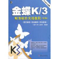 【二手书9成新】 金蝶K/3财务软件实用教程 第2版 丁淑芹 等 机械工业出版社 9787111435822