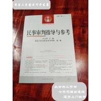 【二手旧书9成新】 中国审判指导丛书:民事审判指导与参考(2017.3总第71辑) /杜万