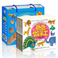 和爸爸做手工全套8册宝宝DIY立体手工书剪折纸大全幼儿趣味小手工创意制作材料益智玩具游戏书儿童读物早教书籍2-3-4-