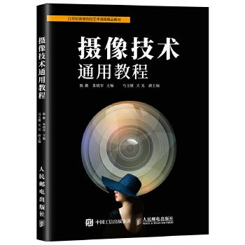 摄像技术通用教程(pdf+txt+epub+azw3+mobi电子书在线阅读下载)