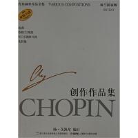 【TH】肖邦钢琴作品全集29 创作作品集 [波]扬・艾凯尔,巴维尔・卡明斯基,玛丽亚・史密斯-道 上海音乐出版社 97