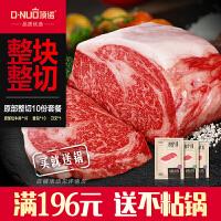 【送不粘锅】顶诺澳洲进口新鲜牛肉整切牛排套餐团购10份装