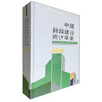 【二手书8成新】中国县城建设统计年鉴(2015 附 中华人民共和国住房和城乡建设部 9787503779565