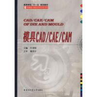 【二手旧书8成新】模具CAD/CAE/CAM 任秉银 9787560323992