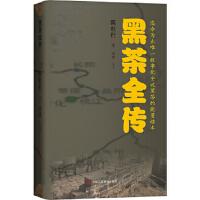 【二手旧书九成新】 黑茶全传