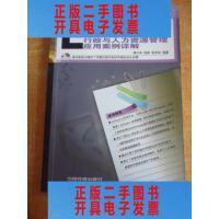 【二手旧书9成新】Excel VBA行政与人力资源管理应用案例详解 /韩小良, 张毅, 张?