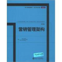 【二手书9成新】 MBA精选教材 英文影印版:营销管理架构(第4版) [美] 科特勒(Koutler P.) 北京大学
