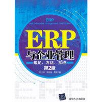 【二手书9成新】 ERP与企业管理――理论、方法、系统(第2版) 周玉清,刘伯莹 清华大学出版社 9787302302