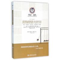 美国科学问答丛书:用物理思考世界・1000个物理知识 (美)甘德森,李哲 9787543966505