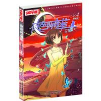 《中国卡通》漫画书――夜色玛奇莲4・漫画版