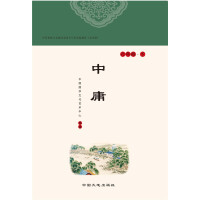 中庸(北京版)/中国传统文化教育全国中小学实验教材/中国国学文化艺术中心