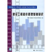 【二手旧书8成新】全国建设工程造价员资格考试培训教材:建设工程造价管理基础知识 中国建设工程造价管理协会 978780